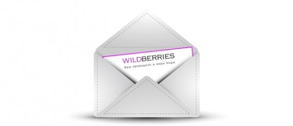Cкидки на «Wildberries»