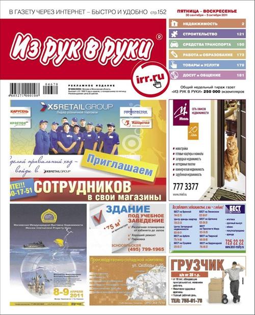 Газета Из Рук В Руки Санкт-петербурге Знакомство