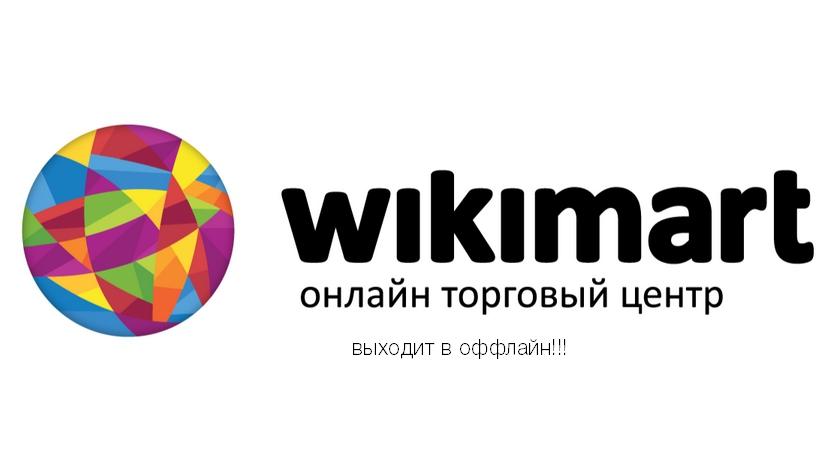 Wikimart открывает первый офлайн-гипермаркет Wikimart онлайн