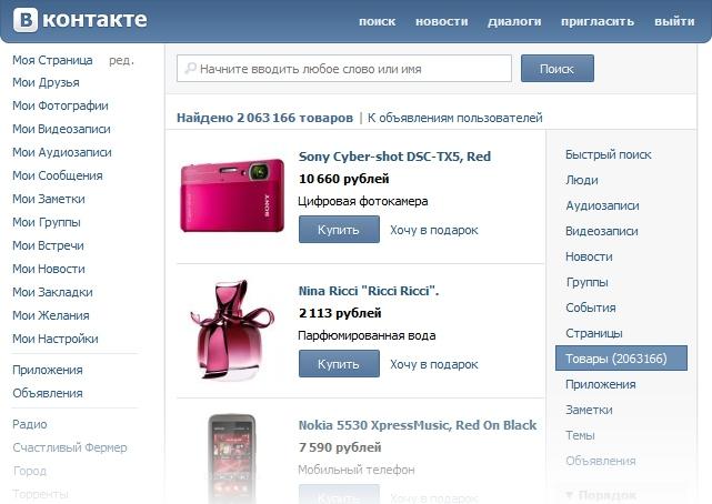 Интернет Магазин Контакты