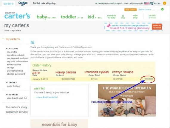 Как покупать на Carters.com США