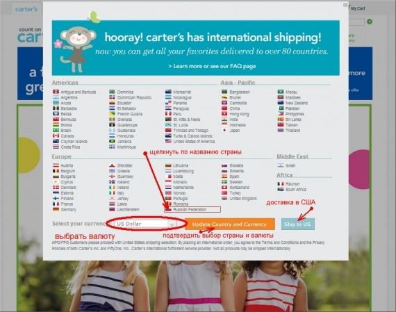 Как покупать на Carters.com как покупать на Carters.com