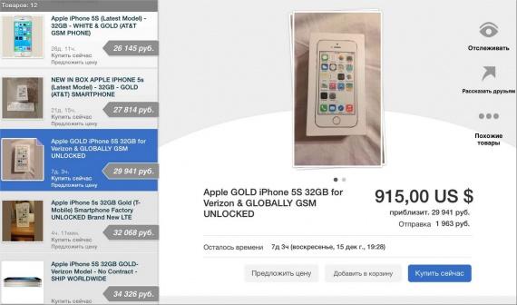 Как купить и разблокировать iPhone 5, 5S, 5C как купить iPhone 5