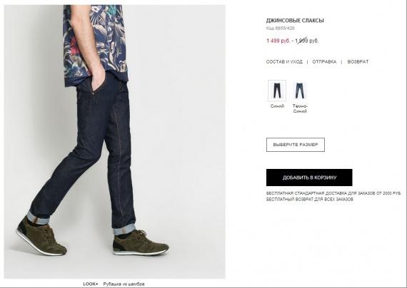 Как покупать на Zara