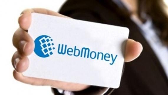 Украинские счета WebMoney разблокированы! Украинские счета WebMoney разблокированы