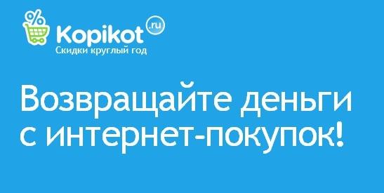Копикот.ру – сервис, который возвращает процент за покупки в сети Копикот.ру – сервис