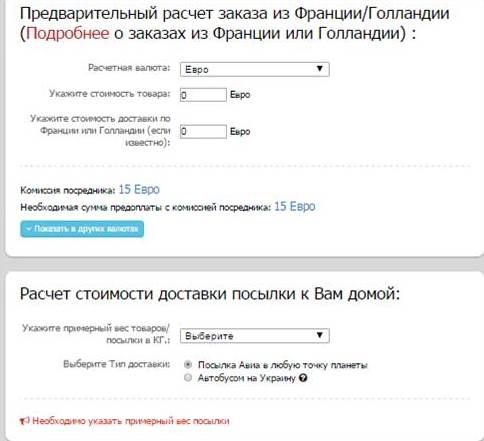 Обзор посредников по доставке из Франции zakaztovarov.net
