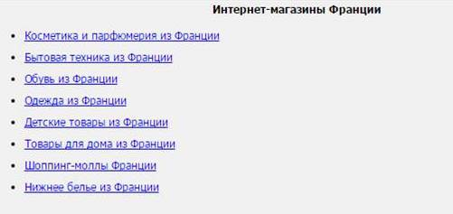 Обзор посредников по доставке из Франции europeshopping.fo.ru