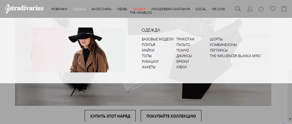 Как покупать в магазине Stradivarius Как покупать в магазине Stradivarius