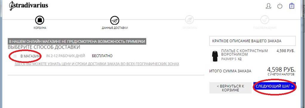 Как покупать в магазине Stradivarius stradivarius.com/ru/ru/