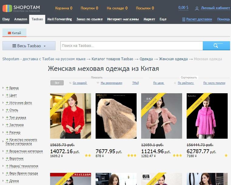 Сайты Для Заказа Одежды Из Китая