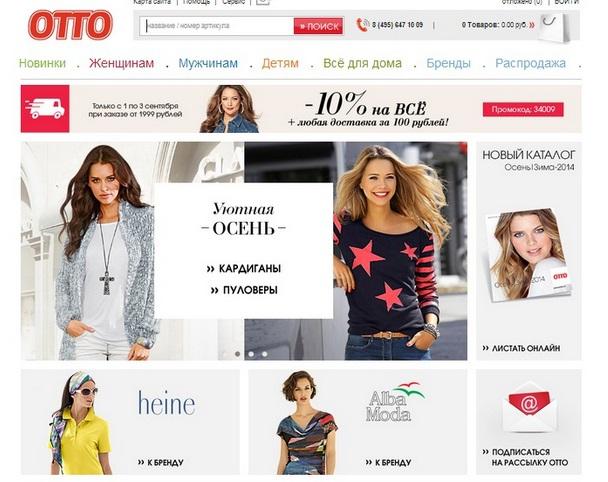 Магазин Женской Одежды Отто Доставка