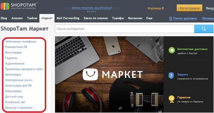 ShopoTam Market — ваш китайский магазин shopotam.ru/market