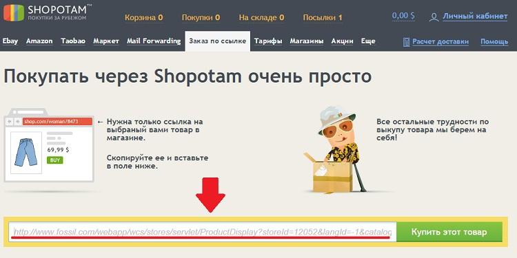 Как покупать в магазине Fossil.com часы