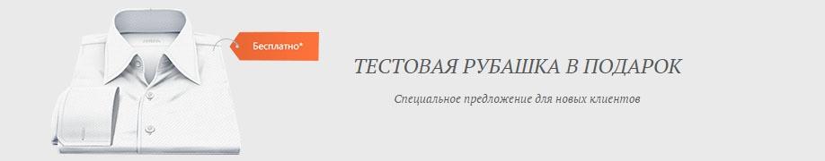 Рубашка на заказ rubashka-na-zakaz.ru