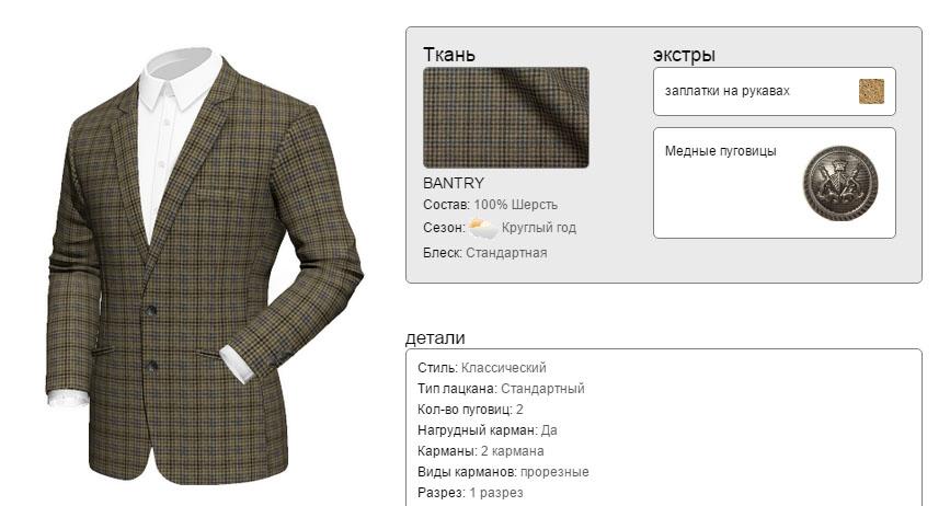 Рубашка на заказ tailor4less.com/ru
