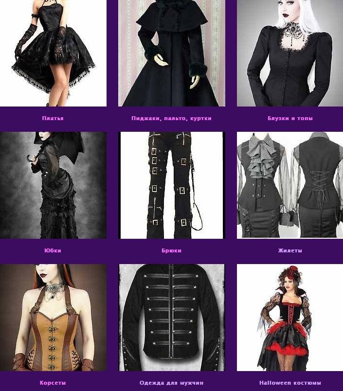 Готическая Одежда Купить