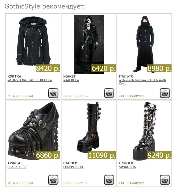 Готический стиль в одежде Black Rose
